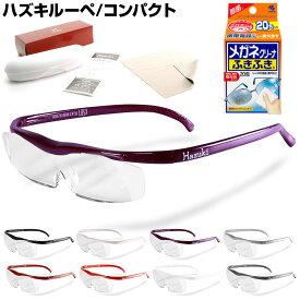 ハズキルーペ コンパクト クリアレンズ ラッピング 拡大率 メーカー保証あり 長時間使用しても疲れにくい メガネ型 拡大鏡 小林製薬 メガネクリーナーセット