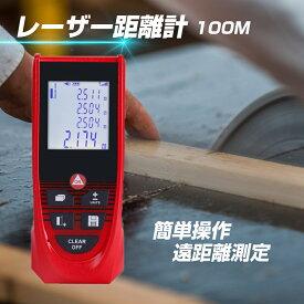 レーザー 距離計 100m 高さ 5種類の測定モード 軽量 小型 コンパクト 電池付き スコープ距離計 面積測定 体積測定 ピタゴラス 測距 連続 建築 現場 【簡単操作】