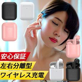 【ポイント10倍】返品保証あり ワイヤレスイヤホン Bluetooth 最新型 イヤホン Bluetooth5.0 イヤホン自動ペアリング iphone12 ケース 片耳 両耳 高音質 ヘッドホン マイク 内蔵 新生活 iPhone Andoroid リモートワーク テレワーク ギフト