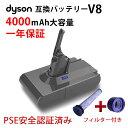 【圧倒的な高評価レビュー】ランキング1位15冠達成 ダイソン dyson V8 互換バッテリー PSE認証 PL保険付 SV10 21.6V 4…