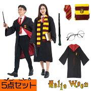 ハロウィンコスプレメンズレディース魔術学校のローブハリーの魔法使いコート魔法族衣装3点セット