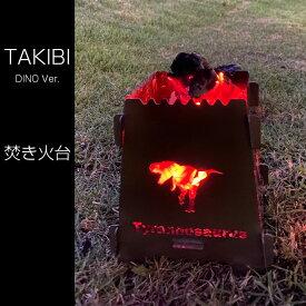 焚き火台 コンパクト チタン 超軽量 恐竜 TAKIBI DINO 組み立て式 収納袋 付き 軽量 日本製 焚火 アウトドア キャンプ ソロキャンプ 山岳 登山