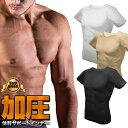 加圧シャツ メンズ 加圧 インナー 加圧下着 Tシャツ 補正下着 半袖 ダイエットシャツ ...