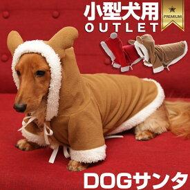 ペット サンタ トナカイ 犬 猫 服 コスプレ コスチューム クリスマス衣装 防寒 Xmas セール【ホワイトデー】