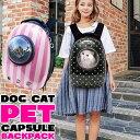 ペットキャリー ペットリュック ネコ 手提げ 小型犬 猫 おしゃれ 2色 リュックサック ペットキャリーバック ペットキ…