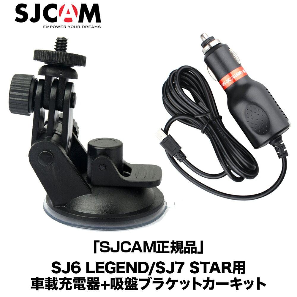 SJCAM正規品 SJ6 LEGEND/SJ7スター用 車載充電器+吸盤ブラケットカーキット【5400円以上で送料無料】【入園入学】