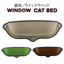 ネコ ペット用 ウインドウベッド クッション付き ネコ ねこ ペット 省スペース 窓 吸盤 貼り付け イージーマウントウ…