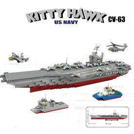 ブロック キティホーク USS Kitty Hawk CV-63 アメリカ海軍 空母 戦艦【父の日】