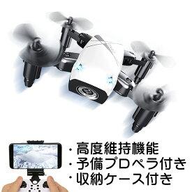ドローン カメラ付き 小型 スマホ操作 200g以下 航空法規制外 ミニドローン スマホ 初心者入門機 ラジコン Mini おもちゃ 日本語説明書 WIFI FPV 気圧センサー プレゼント ケース付き