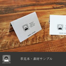 レザーサンプル 革見本 栃木レザー JAPAN LEATHER 牛革 馬革 ブエブロレザー お試し sample 送料無料