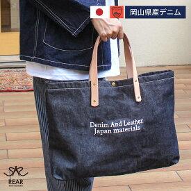 岡山デニム ビッグトートバッグ 栃木レザー 国産 日本製 メンズ レディース 大きめ 大容量 シンプル デニムバッグ 本革 バッグ 鞄 カバン レザー 児島デニム ブランド REAR