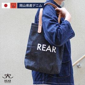 岡山デニム トートバッグ 栃木レザー 国産 日本製 メンズ レディース A4 シンプル デニムバッグ 本革 バッグ 鞄 カバン レザー 児島デニム ブランド REAR
