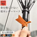 【傘の盗難防止にも】ビニール傘でもおしゃれに目印!大人なデザインのアンブレラマーカーのおすすめは?