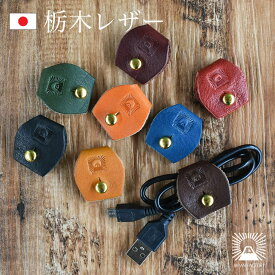 栃木レザー コードクリップ イヤホン クリップ USBケーブル まとめる 整理 デスク 小物 携帯 日本製 国産 おしゃれ madeinjapan ブランド ハレルヤ JAPANFACTORY
