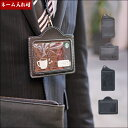 パスケース IDケース リール付き レザー ケース カードケース ストラップ付き ネックストラップ カードホルダー メンズ レディース ビジネス ギフト 名入れ...