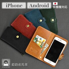 馬革 スマホケース2.0 フラップ付き iPhone Android ケース 手帳型 アイフォン アンドロイド iOS apple 本革 日本製 12 12Pro 11 11Pro Max XR XS X SE2 8 7 6 8plus 7plus 6plus docomo au softbank GALAXY Xperia ARROWS Huawei AQUOS ハレルヤ hallelujah