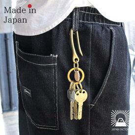 真鍮 キーフック キーホルダー 3連キーリング ヌメ革 栃木レザー 国産 日本製 メンズ レディース アクセサリー ブラス アンティーク ゴールド オリジナル 刻印 ブランド 釣り針 フック プレゼント ギフト JAPAN FACTORY