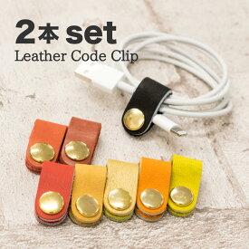 2個セット コードクリップ レザー 本革 収納 コード イヤホン コンパクト クリップ まとめる 小さい 牛革