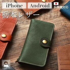 栃木レザー スマホケース 2.0 iPhone Android ケース 手帳型 アイフォン アンドロイド iOS apple 本革 日本製 12 12Pro 12mini 11 11Pro Max XR XS X SE2 8 7 6 8plus 7plus 6plus docomo au softbank GALAXY Xperia ARROWS Huawei AQUOS ハレルヤ hallelujah