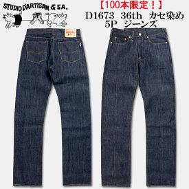 STUDIO D'ARTISAN(ステューディオダルチザン)36thカセ染め5ポケットジーンズ 【D1673】