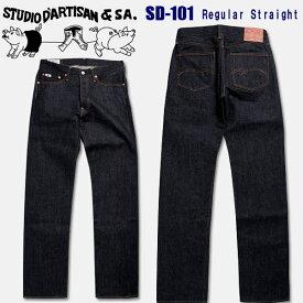 STUDIO D'ARTISAN(ステューディオダルチザン)15ozレギュラーストレートジーンズ 【SD-101】ワンウォッシュ