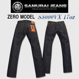 サムライジーンズ17オンスデニムパンツ【ZERO MODEL S5000VX】