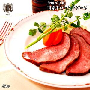 【送料無料】 伊藤グリル 国産牛 ローストビーフ 350g 神戸 デミグラスソース