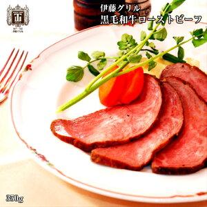 【送料無料】 伊藤グリル 黒毛和牛 ローストビーフ 350g 神戸 デミグラスソース付き