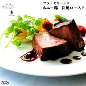 【送料無料】 ホエー豚 和風ロースト 250g ブラッセリートモ 東京 麻布
