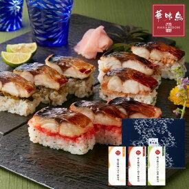 【送料無料】博多華味鳥監修 3種の博多焼き 鯖棒寿司セット/鯖寿司 海鮮 博多 お取り寄せ お取り寄せグルメ 晩酌のお供