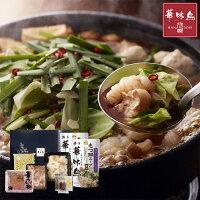 博多華味鳥もつ鍋セット(RHM-50)/華味鳥ブランド鶏もつ鍋お歳暮ギフトプレゼントお取り寄せグルメ