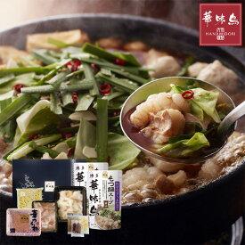 【送料無料】博多華味鳥 もつ鍋セット(RHM-50)/華味鳥 ブランド鶏 もつ鍋 ギフト プレゼント お取り寄せグルメ