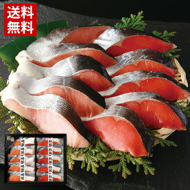 【送料無料】 紅鮭切身 時鮭切身 セット/北海道 鮭 紅鮭 時鮭 切身 ホイル焼き カット切り身 しゃけ サケ お中元 ギフト プレゼント お取り寄せ お取り寄せグルメ