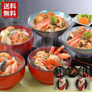 【送料無料】小樽の小鍋と海鮮おこわ 5個 / 石狩鍋 かに鍋 鮭うしお汁 おこわ 一人鍋 夜食 お中元 ギフト プレゼント お取り寄せグルメ