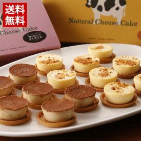 【送料無料】ナチュラルチーズケーキセット/ 北海道 フロマージュ ティラミス スイーツ セット おやつ パーティ お祝い お中元 お取り寄せスイーツ