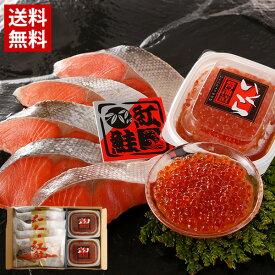 【送料無料】紅鮭いくらセット / 鮭 いくら 醤油 弁当 おかず 夕食 土産 お中元 ギフト プレゼント お取り寄せグルメ