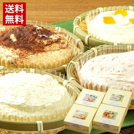 【送料無料】4種のかご盛ケーキセット/レアチーズケーキ ティラミス 苺のレアチーズケーキ 北海道メロンレアチーズ お取り寄せスイーツ