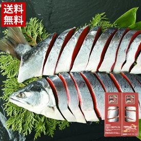 【送料無料】塩紅鮭姿切身(甘口)1.4Kg〜1.5Kg / 塩サケ 紅鮭 切身 鮭 甘口 アメリカ産 ロシア産