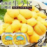 【送料無料】北海道産生うにセットキタムラサキウニ(約100g×2パック)ミョウバン不使用無添加北海道雲丹ウニ冷蔵