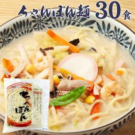 【送料無料】常温保存可能 ちゃんぽん麺 30食 / 保存食 ゆで中華麺 30食 ご自宅用