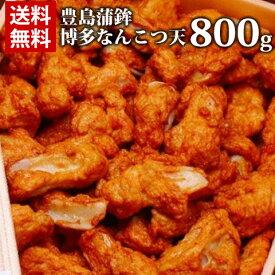 【送料無料】福岡 豊島蒲鉾 なんこつ天 800g入り /天ぷら 軟骨天ぷら おつまみ 土産