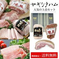 【送料無料】ベーコン焼豚ロースハムヤギシタハム北九州