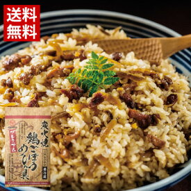 【送料無料】炭火焼 鶏ごぼう飯の素 ヒサダヤ 混ぜご飯 とりごぼう 九州 糸島