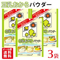 豆乳おからパウダー3個セット食物繊維植物性たんぱく質
