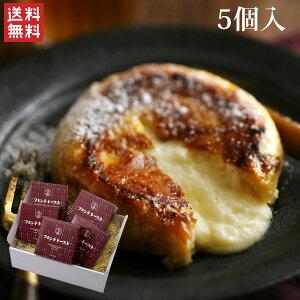 【送料無料】八天堂 フレンチトースト 5個 カスタード