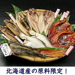 【送料無料】道産干物 ほっけ開き さんま開き 干宗八かれい 柳の舞味醂干 こまい 北海道 ほっけ にしん さんま 宗八かれい 柳の舞 夕食 ご飯 おかず 酒 肴 日本酒 ビール 土産 進物 ハローウ