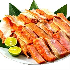 【送料無料】紅鮭ハラス カット 鮭 切身 ロシア産 アメリカ産 ポーランド産 1kg ハローウィン お歳暮 ギフト プレゼント
