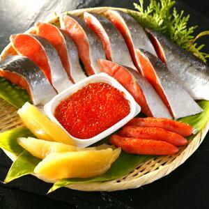 【送料無料】紅鮭魚卵セット 鮭 いくら 辛子明太子 数の子 切身 醤油 北海道産 弁当 おかず 夕食 土産/ お歳暮 御歳暮 ギフト プレゼント お取り寄せ お取り寄せグルメ