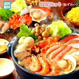 【送料無料】海鮮鍋セット紅ずわい かに 鮭 鱈 えび ほたて つみれ ラーメン 昆布 味噌 北海道 お歳暮