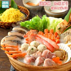 【送料無料】海鮮鍋セット 知床どり ずわいがに 知床鶏 ほたて片貝 バナメイえび 真だら ラーメン 塩スープ